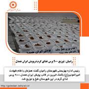رامیان | توزیع ۹۰۰ پرس غذای گرم در پویش ایران همدل