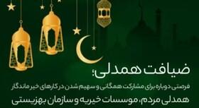 در رسانه/  پویش ضیافت همدلی تا عید سعید فطر ادامه دارد