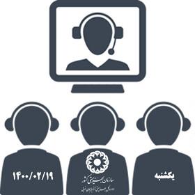 آگهی دعوت به مصاحبه روز یکشنبه ۱۹ اردیبهشت ۱۴۰۰