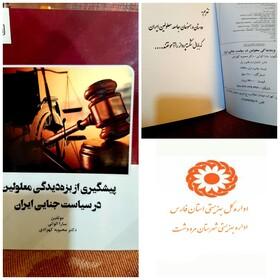 تالیف کتاب پیشگیری از بزه دیدگی معلولین در سیاست جناحی ایران