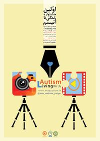 ببینیم | اولین جشنواره زندگی با اتیسم