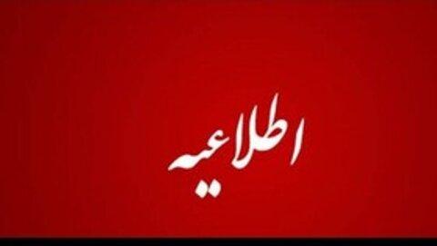 قابل توجه پذیرفته شدگان هشتمین آزمون فراگیر دستگاه های اجرایی در استان کرمانشاه