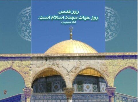 پیام مدیرکل بهزیستی استان زنجان به مناسبت روز جهانی قدس