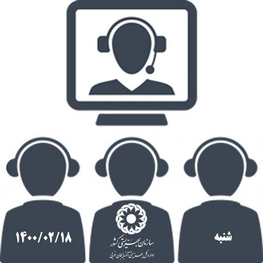 آگهی دعوت به مصاحبه روز شنبه ۱۸ اردیبهشت ۱۴۰۰