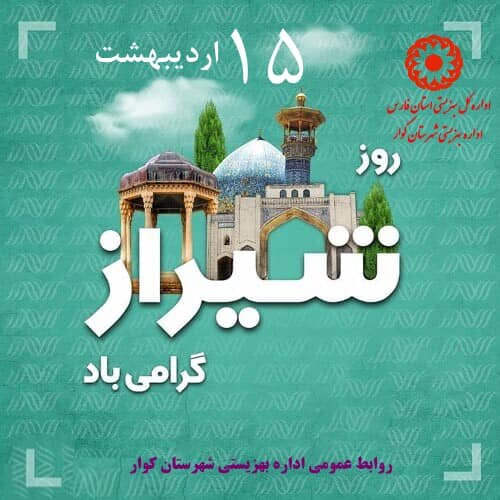روز شیراز گرامی باد