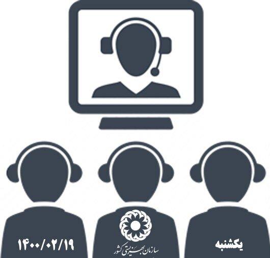 لیست مصاحبه شوندگان مرحله دوم هشتمین آزمون استخدامی مشترک فراگیر دستگاههای اجرایی جهت شرکت در مصاحبه تخصصی