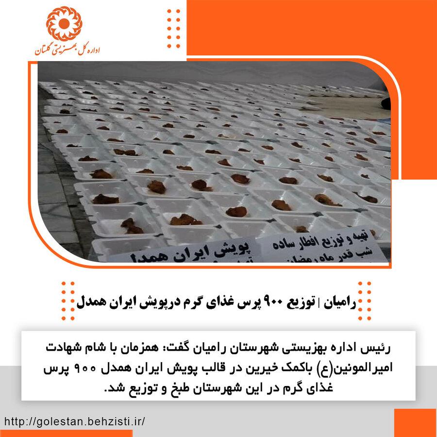 رامیان   توزیع ۹۰۰ پرس غذای گرم در پویش ایران همدل
