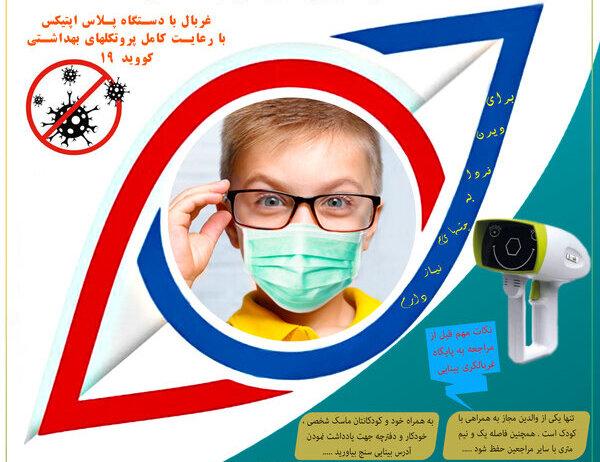 برنامه کشوری پیشگیری از تنبلی چشم راهی مطمئن برای حفظ سلامت بینایی کودکان