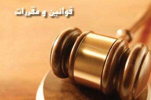 نظرات مردمی درخصوص پیش نویس های قوانین و مقررات سازمان بهزیستی