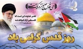 پوستر/ روز قدس، روز اسلام است