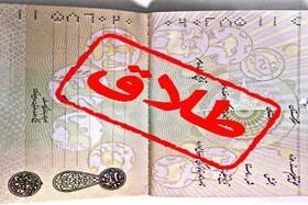 کاهش نرخ ۹.۳ دهم درصدی طلاق در استان کرمانشاه