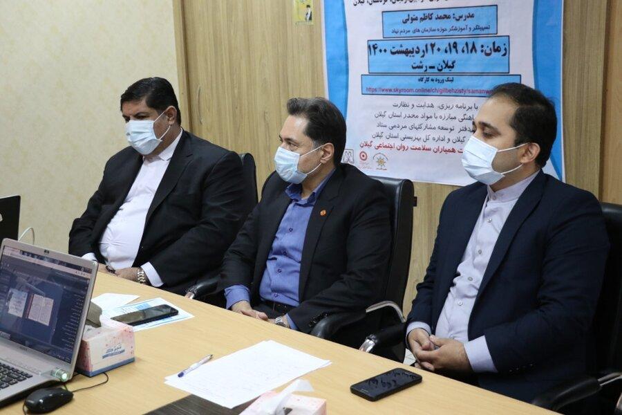 کارگاه منطقه ای توانمند سازی سازمان های مردم نهاد افتتاح شد