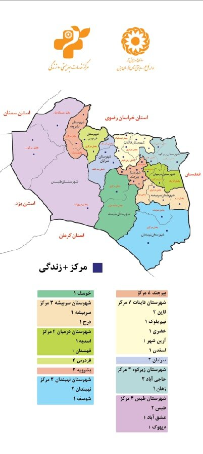راههای ارتباطی با مراکز مثبت زندگی استان خراسان جنوبی