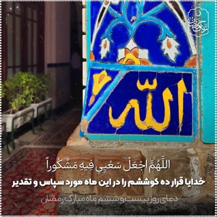 ببینیم| دعای روز بیست و ششم ماه مبارک رمضان