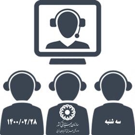 آگهی دعوت به مصاحبه روز سه شنبه ۲۸ اردیبهشت ۱۴۰۰
