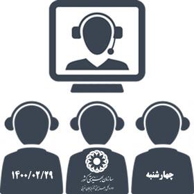 آگهی دعوت به مصاحبه روز چهارشنبه ۲۹ اردیبهشت ۱۴۰۰