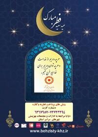 راه های پرداخت زکات فطریه و نذورات به مددجویان بهزیستی خوزستان  به صورت آنلاین