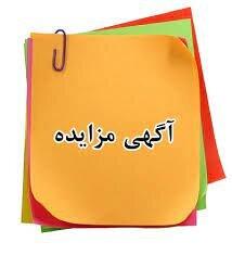 آگهی مزایده  عمومی فروش املاک مازاد اداره کل بهزیستی استان فارس