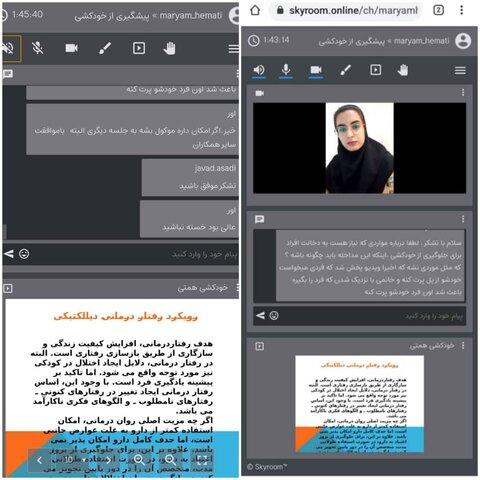 فارس | قیروکارزین | وبینار مداخله و پیشگیری از خودکشی توسط اورژانس اجتماعی شهرستان قیروکارزین برگزار شد