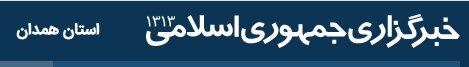 در رسانه|زکات فطره در ۱۵۰ پایگاه بهزیستی استان همدان جمعآوری میشود