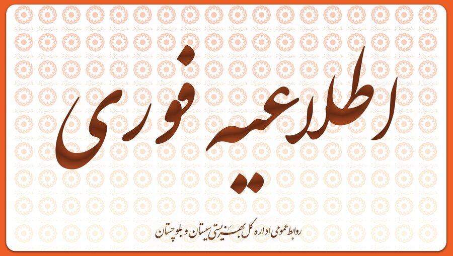 اعلام نتیج نهایی آزمون استخدامی اداره کل بهزیستی سیستان و بلوچستان