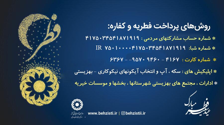 آمادگی بهزیستی استان اردبیل برای دریافت زکات فطریه مردم مومن و روزه دار