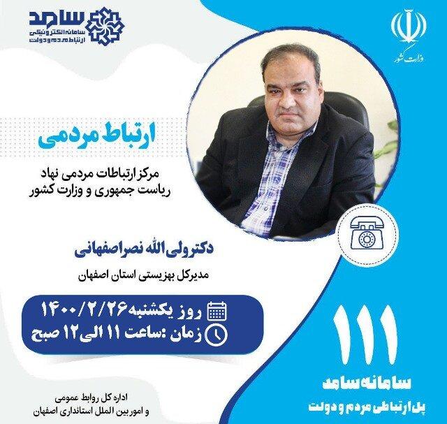 پاسخگویی مدیر کل بهزیستی اصفهان به سوالات تلفنی مردم