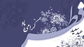 عید فطر فصل تازه ی شکفتن ایمان در روح و جان های پاک و بیدار