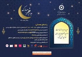 راه های پرداخت زکات فطره به صورت آنلاین به نیازمندان (استان مرکزی )