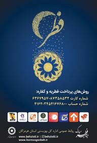 راه های پرداخت زکات فطره به نیازمندان تحت پوشش اداره کل بهزیستی استان هرمزگان
