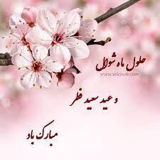 عید سعید فطر  عید عبادت و بخشندگی مبارک باد