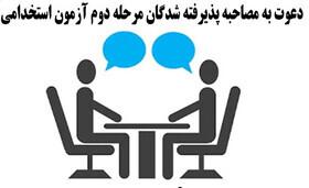اعلام اسامی و زمان مصاحبه حضوری پذیرفته شدگان مرحله دوم آزمون استخدامی دستگاه های اجرایی