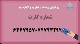 موشن گرافیک|روش پرداخت آنلاین زکات فطریه به نیازمندان بهزیستی خوزستان