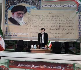 اردوگاه ماده ۱۶ البرز پس از سال ها انتظار و مطالبه مردم افتتاح شد