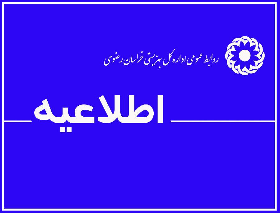 اطلاعیه بهزیستی خراسان رضوی به دنبال بروز حادثه آتشسوزی در یک کمپ معتادان متجاهر در مشهد