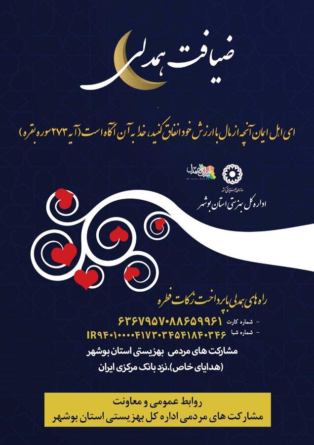راه های پرداخت زکات فطره به صورت آنلاین به نیازمندان بهزیستی استان بوشهر