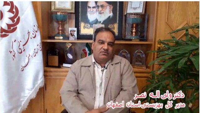 فیلم| پیام تبریک مدیر کل بهزیستی استان اصفهان به مناسبت عید سعید فطر