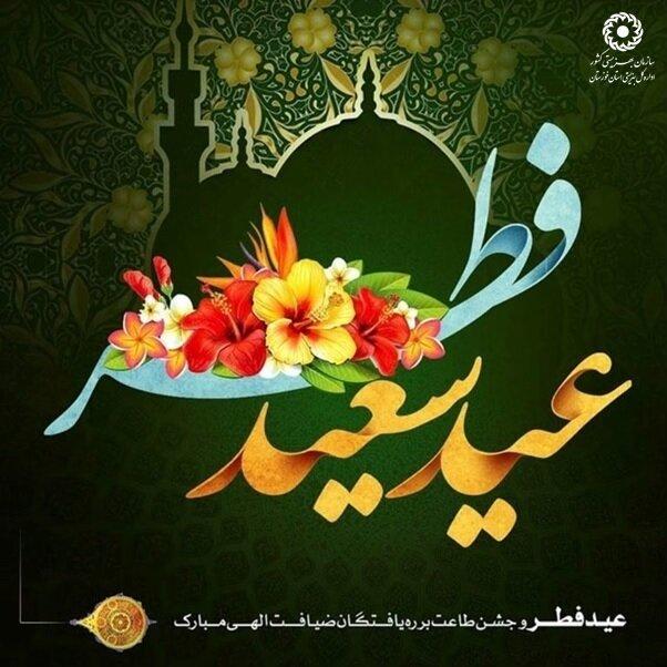 عید سعید فطر و جشن طاعت بر ره یافتگان ضیافت الهی مبارک باد
