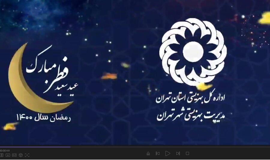 شهر تهران| با هم ببینیم| راه های پرداخت زکات فطره