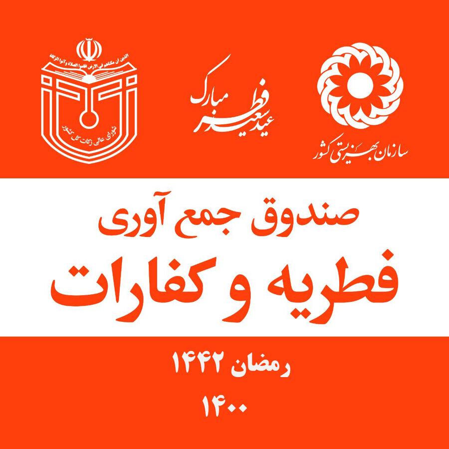 همزمان با روز عید سعید فطر. پایگاه های ثابت و سیار بهزیستی استان برای دریافت زکات فطریه برپا شد