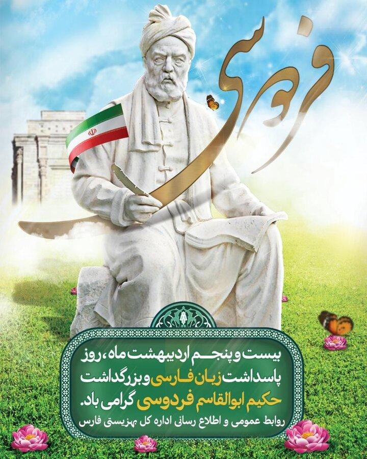 روز پاسداشت زبان فارسی و بزرگداشت فردوسی