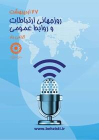 پیام رئیس سازمان بهزیستی کشور به مناسبت فرا رسیدن روز ارتباطات و روابط عمومی