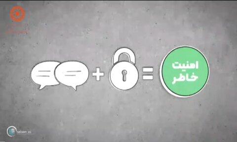 فیلم| کلیپ های آموزشی خانواده موفق به مناسب روز جهانی خانواده( کلیپ سوم: گفتگوی امن)