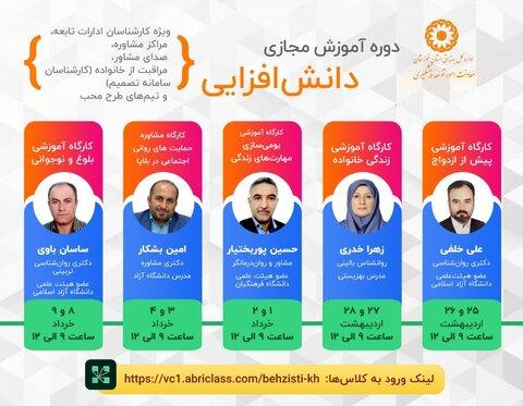 بهزیستی خوزستان پنج دوره آموزشی مجازی برگزار می کند