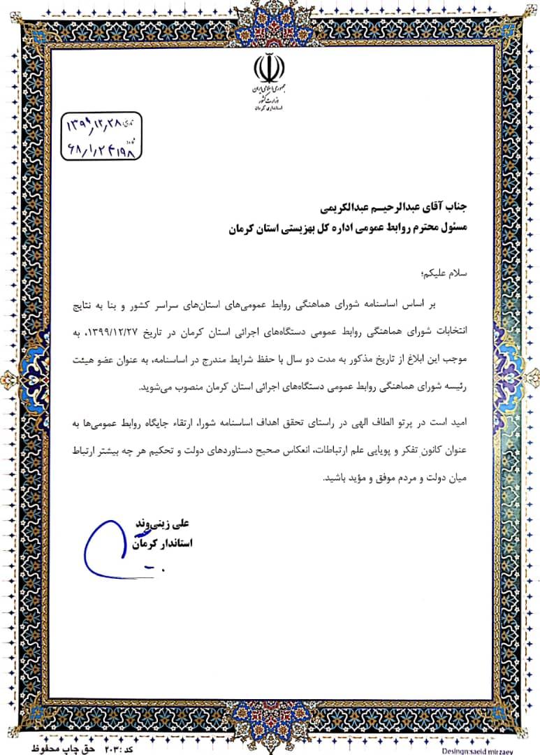 کرمان پایلوت روابط عمومی کارآمد شود