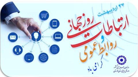 روز جهانی ارتباطات و روابط عمومی گرامی باد