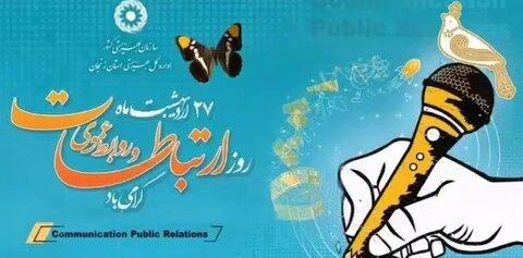 هفته روابط عمومی مبارک