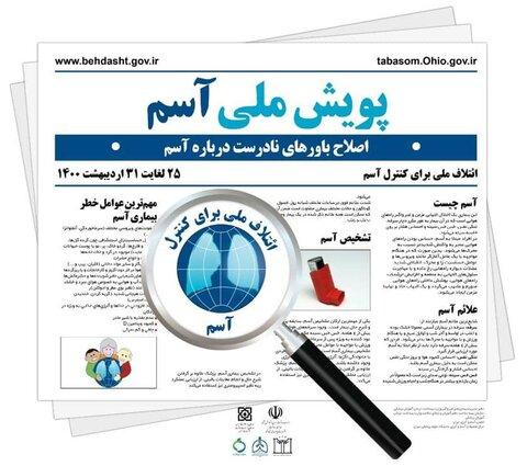 فراشبند | پویش ملی آسم
