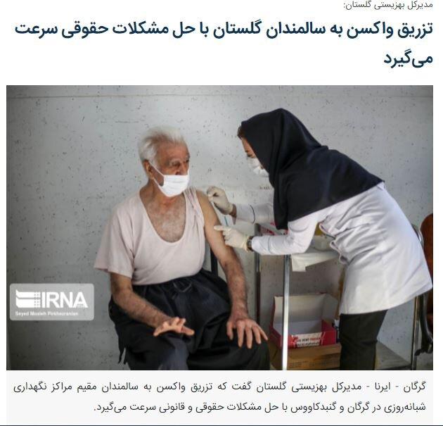 در رسانه | تزریق واکسن به سالمندان گلستان با حل مشکلات حقوقی سرعت میگیرد