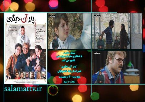 پخش ۲ فیلم مناسب سازی شده برای افراد دارای معلولیت شنوایی روز پنجشنبه ۳۰ اردیبهشت ماه